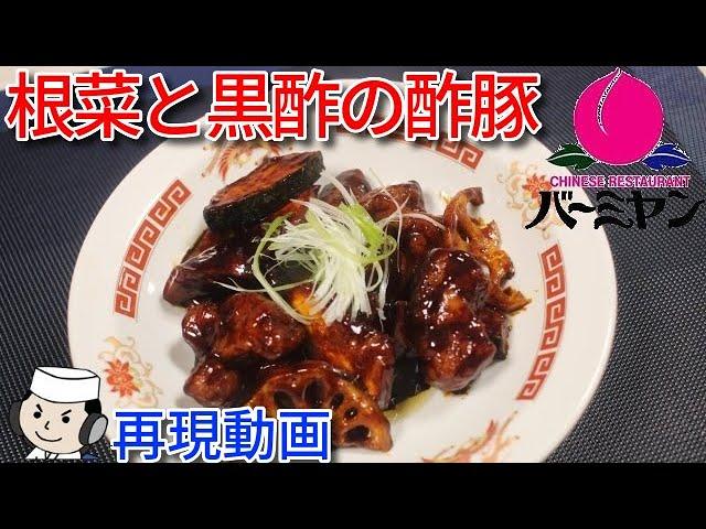 根菜と黒酢の酢豚♪ Sweet and Sour Pork with root vegetables and black vinegar based sauce♪