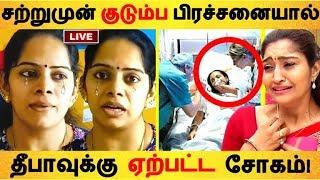 சற்றுமுன் குடும்ப பிரச்சனையால் தீபாவுக்கு ஏற்பட்ட சோகம்! |Tamil Cinema | Kollywood News |