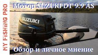 Лодочный мотор SUZUKI DT 9.9 (15) AS. Обзор и личное мнение по мотору после 2 сезонов использования