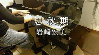阿久悠 作詞 三木たかし 作曲.