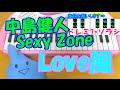 1本指ピアノ【Love風】中島健人(Sexy Zone) 簡単ドレミ楽譜 超初心者向け
