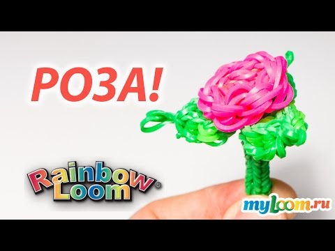 3d СВЕЖАЯ РОЗА из Rainbow Loom Bands. Урок 175 | Rose Rainbow Loom