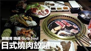 [Poor travel香港] 銅鑼灣 燒魂 Guts Soul 日式燒肉放題 (多款牛肉、海鮮及刺身選擇) (已結業)