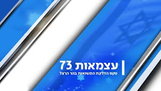 טקס הדלקת המשואות לציון יום העצמאות ה-73 של מדינת ישראל | ב' באייר התשפ