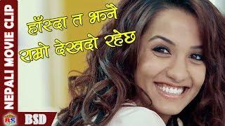 हाँस्दा त झनै राम्रो देखदो रहेछ || Nepali Movie Clip || Aawaran