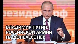 Путин: Российской армии на Донбассе нет