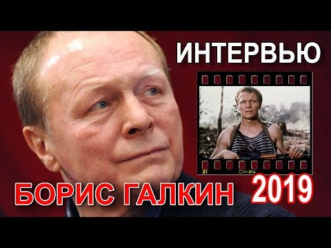 Интервью с Борисом Галкиным 2019