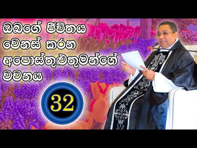 ඔබගේ ජීවිතය වෙනස් කරන අපොස්තුළුතුමන්ගේ වචනය #32 | His Holiness Apostle Rohan Lalith Aponso