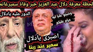شاهد حالة دلال عبدالعزيز بعد تلقى خبر وفاة زوجها سمير غانم وبكاء دنيا وايمى سميرغانم وحالة عادل إمام