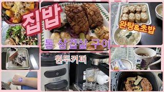 [한국일상생활Vlog]집밥/통삽겹살/에어프라이어요리