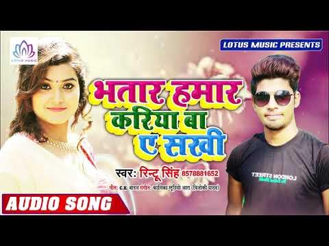भतार हमार करिया बा ऐ सखी - Rintu Singh - का सबसे जबरदस्त गाना - New Bhojpuri Hit Song 2019