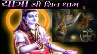 Yatra Shiv Dham - Yatra Shiv Dham I Shri Siddhmahadev Yatra (Gauri Kund Sahit)