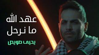 عهد الله ما نرحل - أغاني الثورة -  يحيى صويص