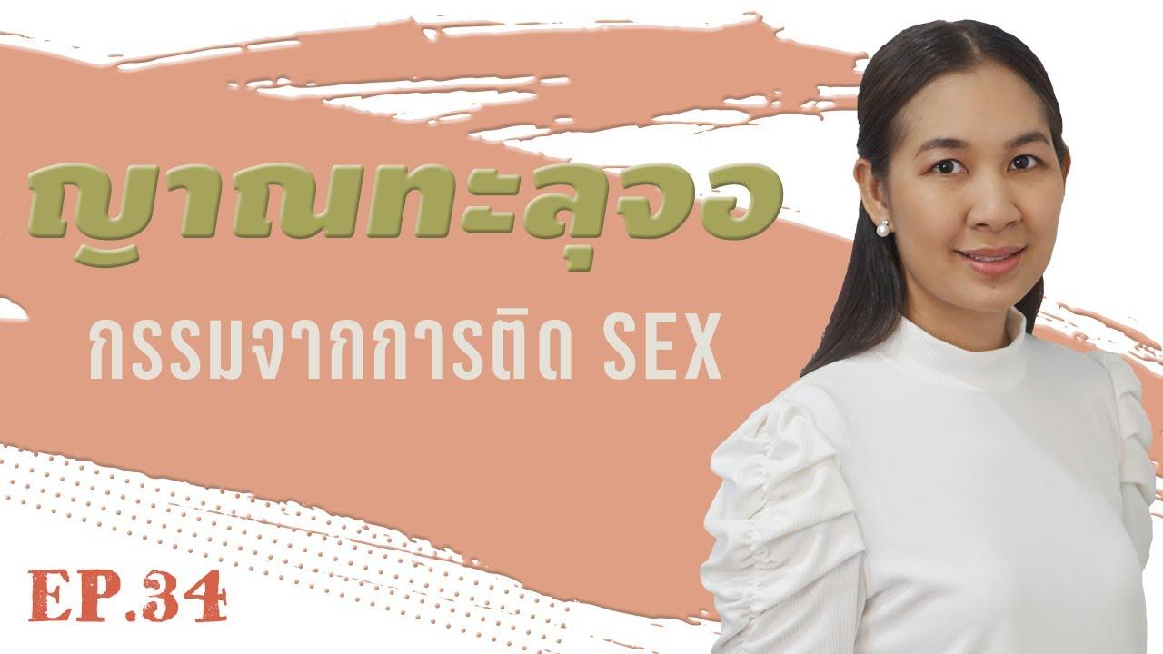 ญาณทะลุจอ EP.34  ตอนกรรมจากการติด SEX (18/9/64)