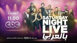 انتظرونا...السبت في تمام الـ 11 مساءً في SNL بالعربي مع  الكابتن
