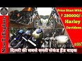 Harley davidson Second Hand Super Bike in karolbagh at cheap price |New To Explore |
