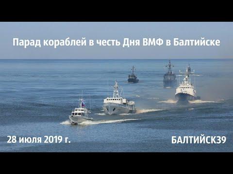 Парад кораблей в честь Дня ВМФ в Балтийске 28 июля 2019 г.