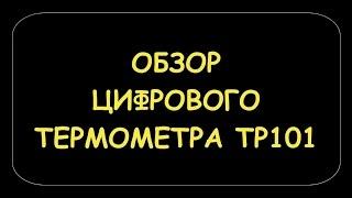 ОБЗОР ЦИФРОВОГО ТЕРМОМЕТРА TP101.
