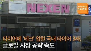 한국·넥센타이어 '테크'입힌 타이어로 세계인 홀린다…넥…