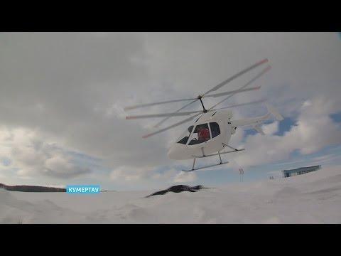 В Башкирии разработали самый маленький в мире вертолет