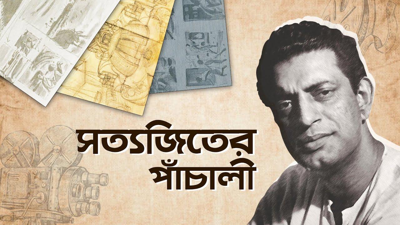 Tribute to the legend: সত্যজিতের পাঁচালী | 100 Years Of Satyajit Ray | hoichoi