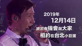 黎明Leon Metro Live 2.0演唱會 臺北站 (9/08 全台開賣)