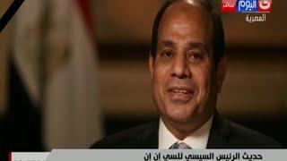 """بالفيديو.. حوار الرئيس السيسي كامل مع شبكة """"سي إن إن"""""""