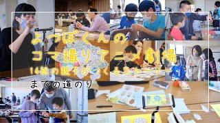 よつぼくんのコマ撮りアニメ劇場~14組の親子がつくるストーリー~までの道のり