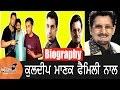 Kuldeep Manak | With Family | Biography | Mother | Songs | Movies | Yudhvir Manak Biography | Death
