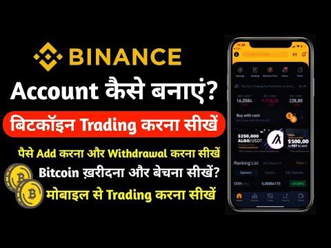 Binance पर Account कैसे बनाएं? How To Create Account On Binance | Buy,Sell U0026 Trading Bitcoin #Crypto