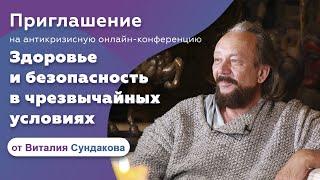 Здоровье и безопасность в чрезвычайных условиях. Виталий Сундаков