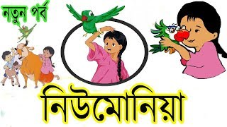 মীনা ৭: নিউমোনিয়া | Bangla Meena yeni bölüm ''Zatürre'' | UNICEF | Bangladeş Karikatür