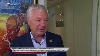 Владимир Брынзак, президент Федерации биатлона. О подписании спонсорских контрактов на экипировку