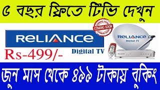 Reliance Big TV Offer DTH Booking Online – Get Free 1 Year HD & 5 Years For FTA Channels just 499