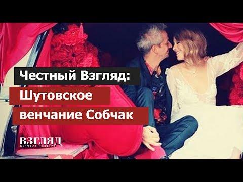 Притворное покаяние Собчак. Венчание атеистов. Шанс для Богомолова