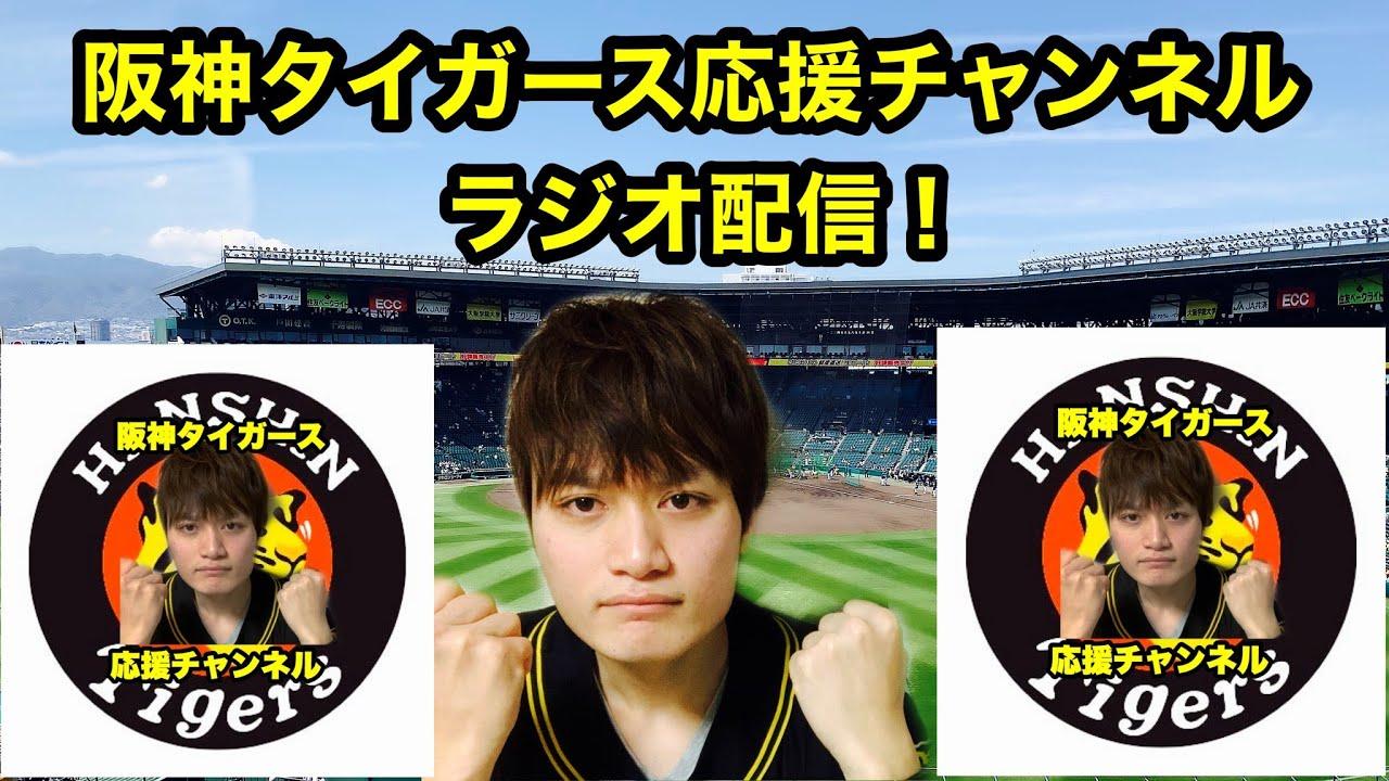 阪神タイガース応援チャンネルのラジオ配信!  他球団ファンの方も大歓迎です!