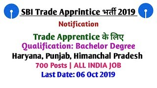 SBI Trade Apprentice Recruitment 2019 | 700 Posts | Bachelor Degree | Trainee Benefits: 8000 /- PM