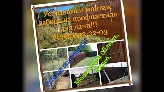 видео Купить металлические заборы для дачи под ключ в Москве. Цена и фото работ, отзывы. Заказать установку забора для дачи из металлического штакетника