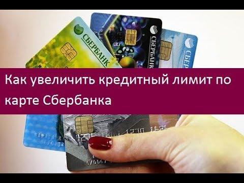 Как увеличить сумму кредитной карты сбербанка