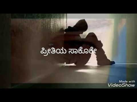 Heart touching love song Kannada