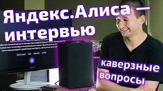 Интервью с «Яндекс.Станцией». Что умеет «Алиса» | Туча