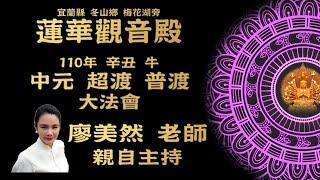 廖美然老師 蓮華觀音殿 110年辛丑 牛 中元 超渡 普渡 大法會 預告
