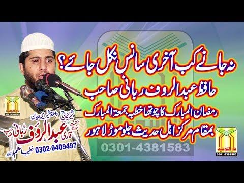 Molna Abdul Rauf Rabbani  حافظ عبدالروف ربانی عنوان موت کی تیاری ہورتوایسی بمقام لایور