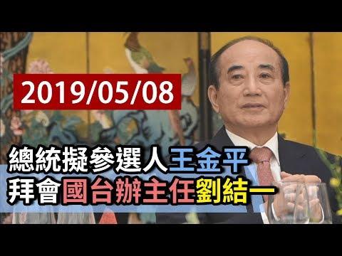 【完整公開】總統擬參選人王金平 拜會國台辦主任劉結一
