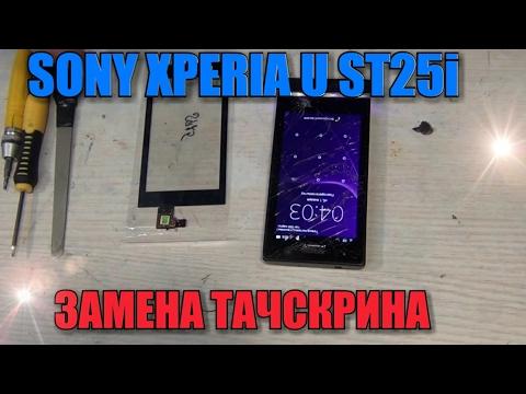 Sony Xperia U ST25i разбор и замена тачскрина