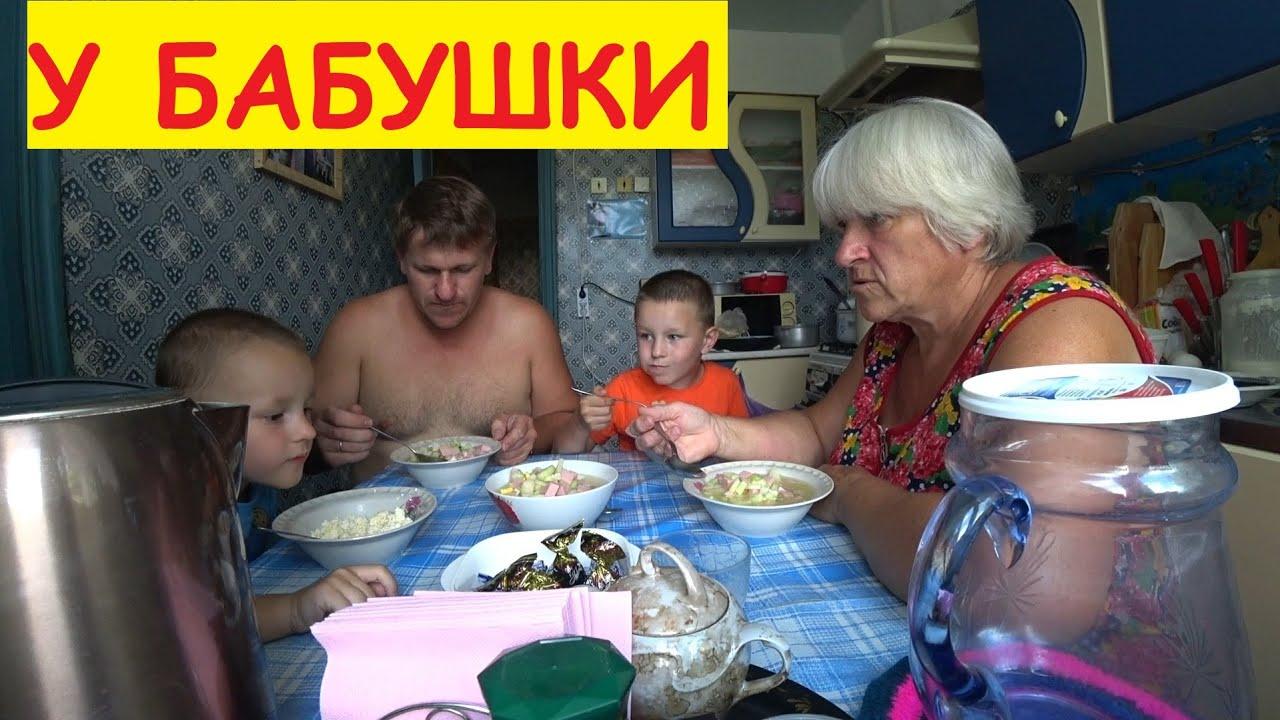 Поездка к МАМЕ / День первый / Внуки у бабушки