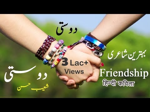 2 Lines Sweet FRIENDSHIP Poetry - Heart Touching Poetry Urdu/Hindi - Dosti Shayari - Shoaib Hassan
