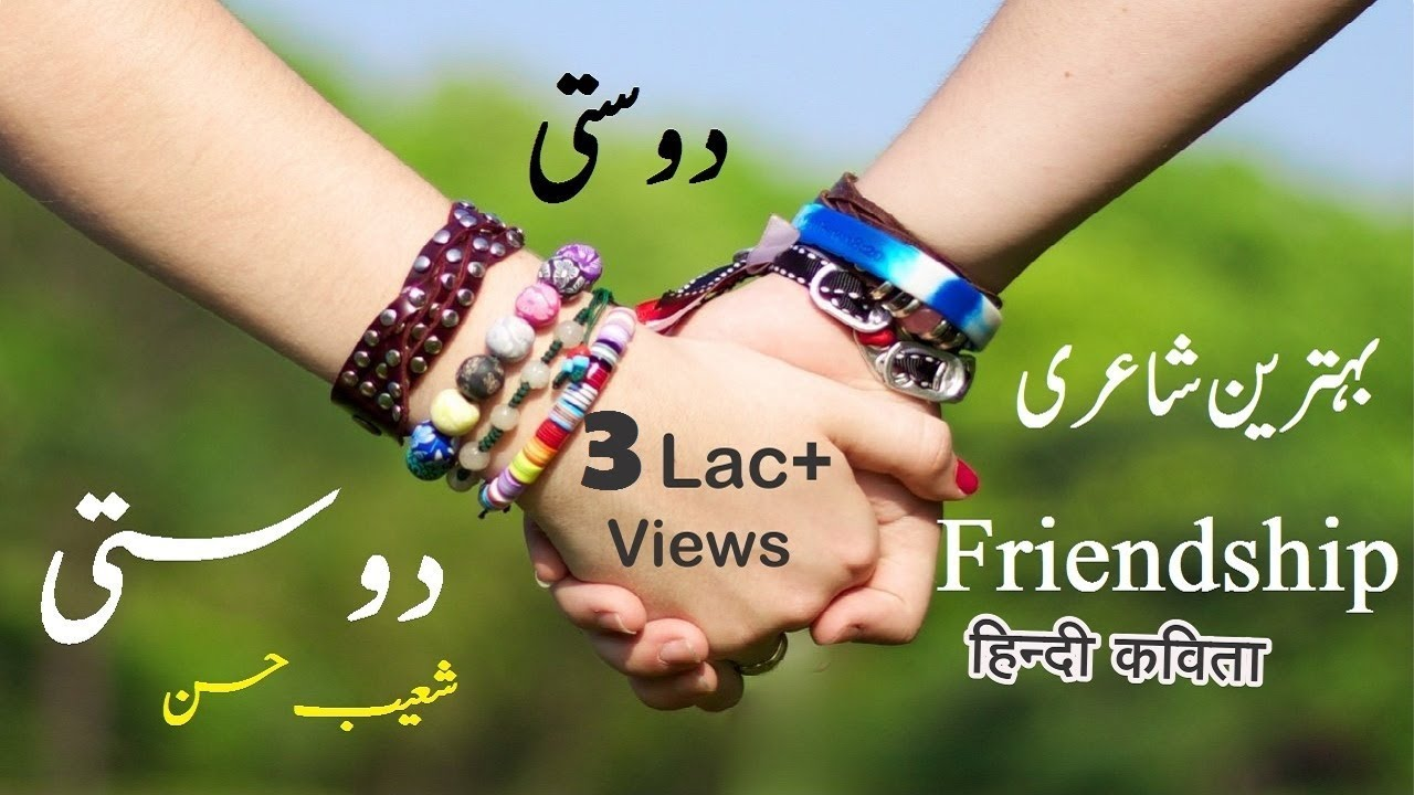 lines on friendship in hindi