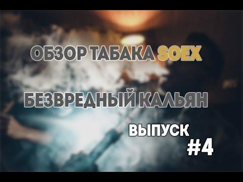 ОБЗОР ТАБАКА БЕЗ НИКОТИНА SOEX | БЕЗВРЕДНЫЙ КАЛЬЯН