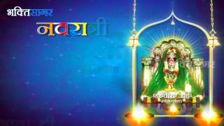 Maa Ekvira Aai Darshan from Lonavala only on Bhakti Sagartv